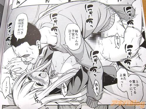 「来たよぉっ!紬ちゃんの子宮に注ぐ…記念すべき初◯子が!!」