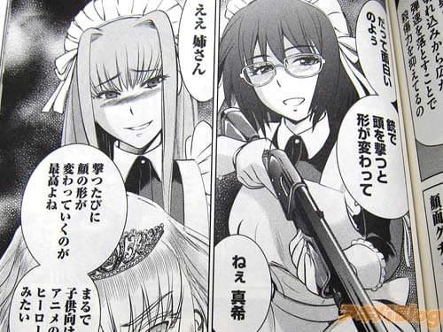 「だって面白いのよぅ、銃で頭を撃つと形が変わって」「ええ姉さん、顔の形が変わっていくのが最高よね」