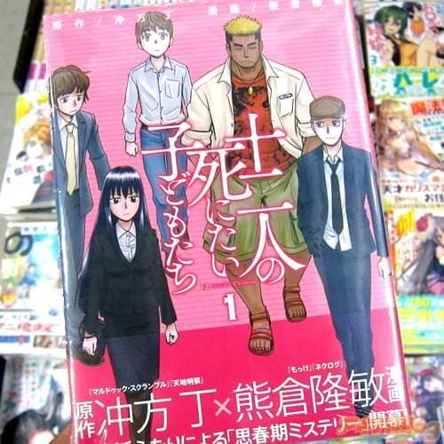 冲方丁氏の同名小説を熊倉隆敏氏がコミカライズ「十二人の死にたい子どもたち」1巻