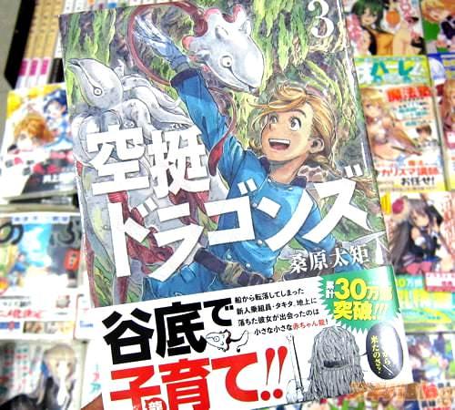 桑原太矩氏のコミックス「空挺ドラゴンズ」3巻