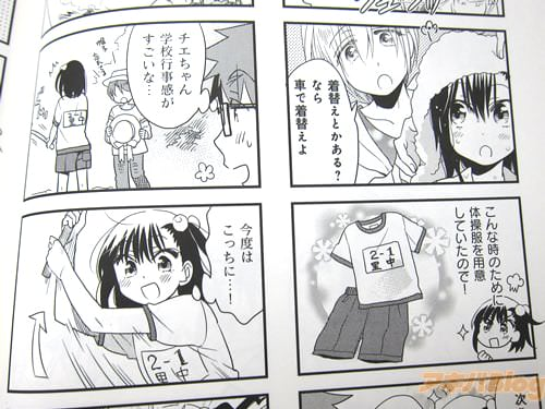 「こんな時のために、体操服を用意していたので!」「(チエちゃん、学校行事感がすごいな…)」