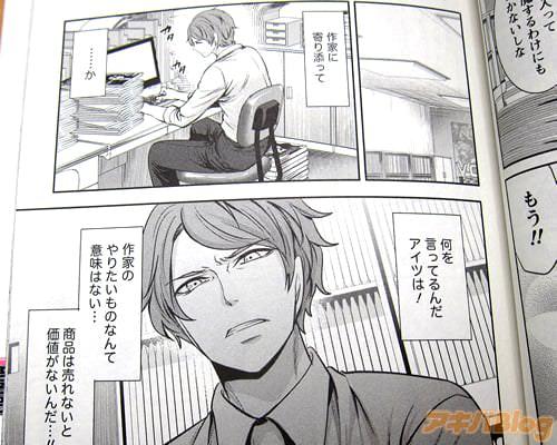 主人公のマンガ編集者・藤田