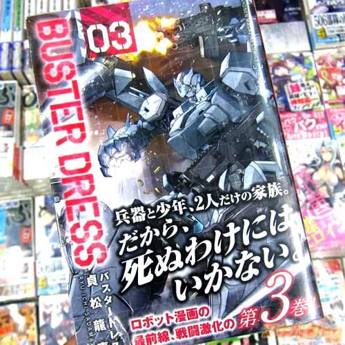 貞松龍壱氏のコミックス「BUSTER DRESS」3巻