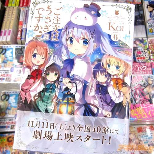 Koi氏の4コマ漫画「ご注文はうさぎですか?」6巻