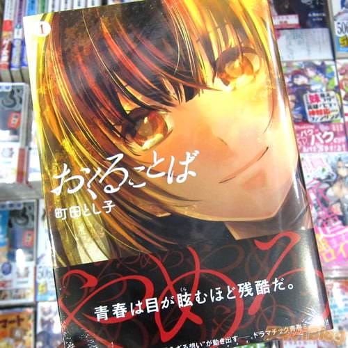 町田とし子氏のコミックス「おくることば」1巻