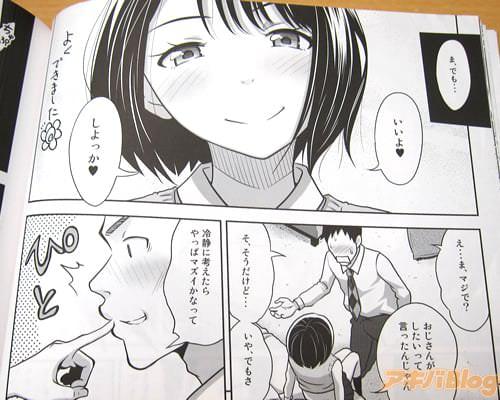 女子高生の姪っ子とセックスするエロ漫画が発売  [114013933]->画像>51枚