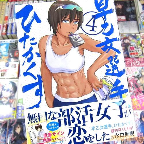 水口尚樹氏のコミックス「早乙女選手、ひたかくす」4巻