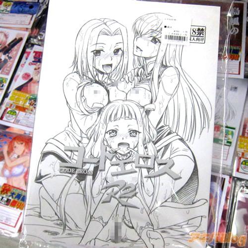 スタジオKIMIGABUCHI コードギアス同人誌「コードエロス R2」