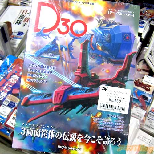 サークルゆずもデザインのゲームレジェンド27新刊・初代ダライアス30周年記念ファンブック「D3O -ダライアスの30年-」
