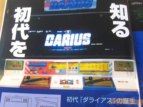 「1986年10月初公開されたダライアスは、モニターを3つ横に並べ、ハーフミラーを用いた継ぎ目のない3画面を実現。業界に衝撃を与えた」