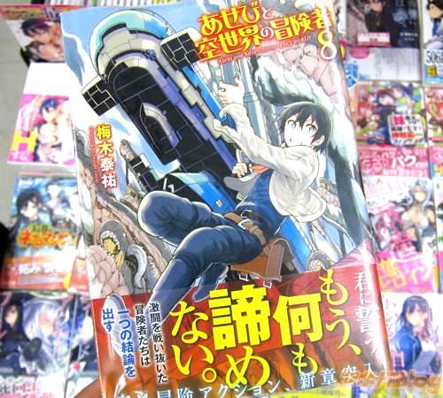 梅木泰祐氏のコミックス「あせびと空世界の冒険者」8巻