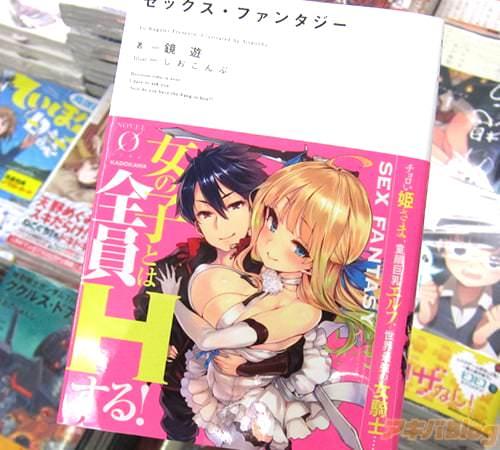 鏡遊氏の小説「セックス・ファンタジー」