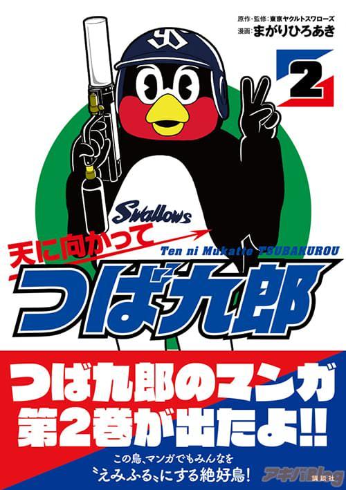 「天に向かってつば九郎」2巻通常版