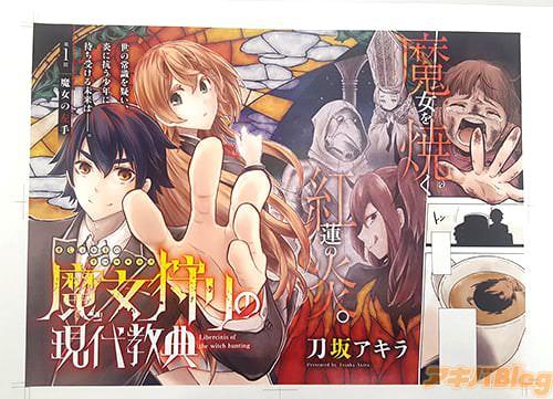 刀坂アキラ「魔女狩りの現代教典」