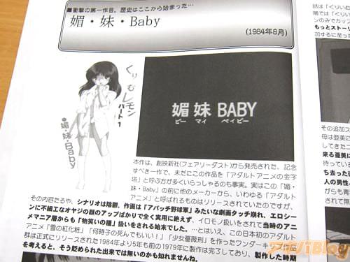 「媚・妹・Baby(1984年8月) 衝撃の第一作目。歴史はここから始まった…」