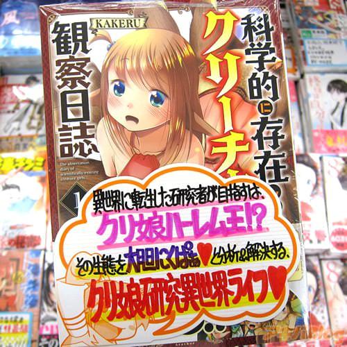 KAKERU氏のコミックス「科学的に存在しうるクリ—チャー娘の観察日誌」1巻