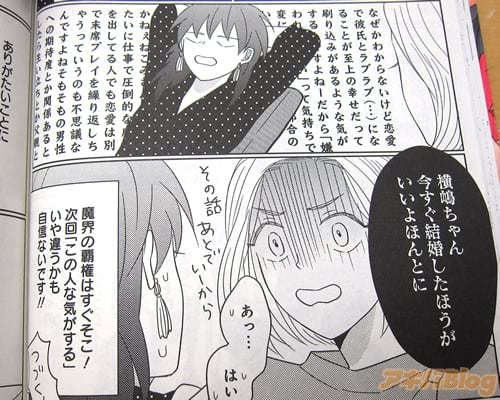 「横嶋ちゃん 今すぐ結婚した方がいいよほんとに」