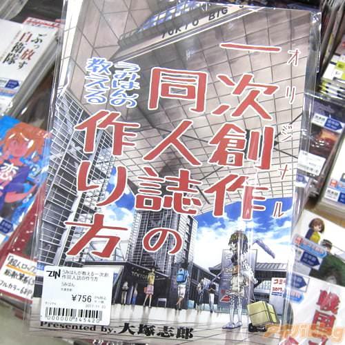 サークルうみはん(大塚志郎氏)のコミティア122新刊「うみはんが教える一次創作同人誌の作り方」