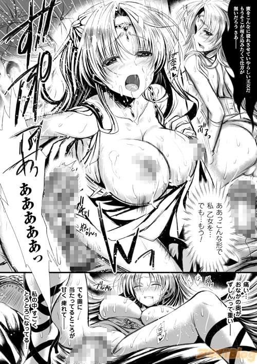 「(痛い…お腹の奥がずしんって重い——)」