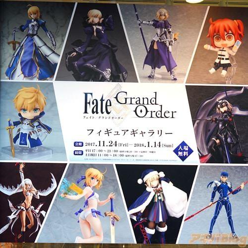フィギュア展示イベント「Fate/Grand Order フィギュアギャラリー」