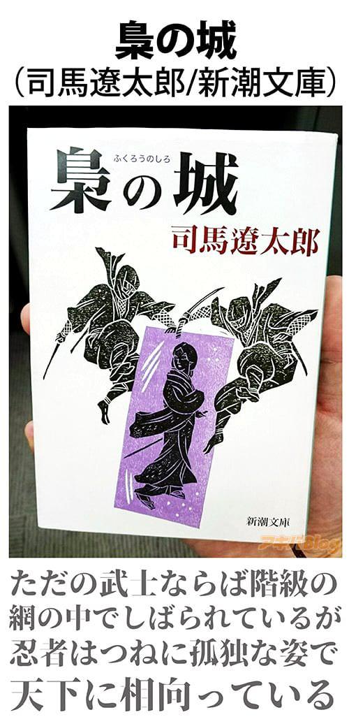 梟の城(司馬遼太郎/新潮文庫)
