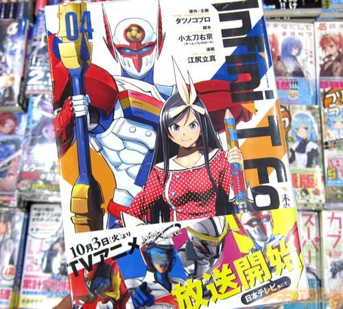 脚本:小太刀右京、漫画:江尻立真「Infini-T Force 未来の描線」4巻
