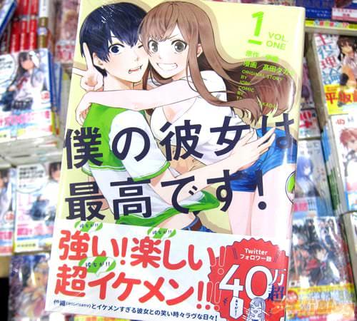 原作:伊織、漫画:�田タカミ「僕の彼女は最高です!」1巻
