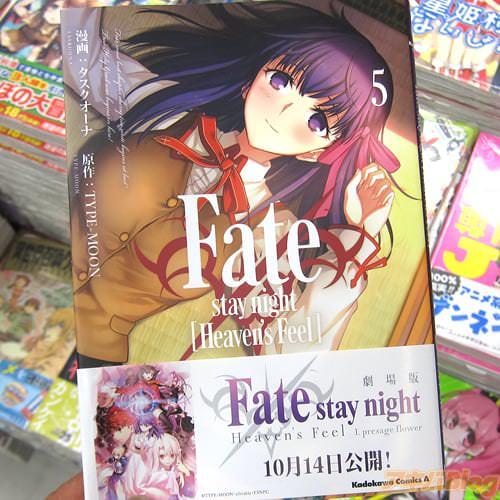 タスクオーナ氏のコミックス「Fate/stay night [Heaven's Feel]」5巻