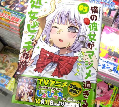 松本ナミル氏のコミックス「僕の彼女がマジメ過ぎる処女ビッチな件」5巻