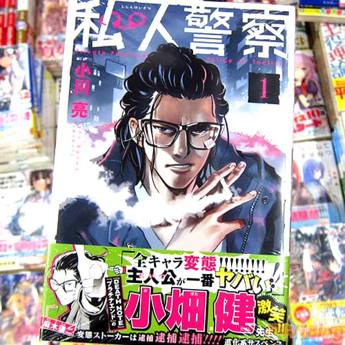 小川亮氏のコミックス「私人警察」1巻