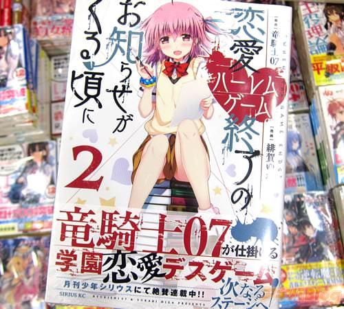 原作:竜騎士07、漫画:緋賀ゆかり「恋愛ハーレムゲーム終了のお知らせがくる頃に」2巻
