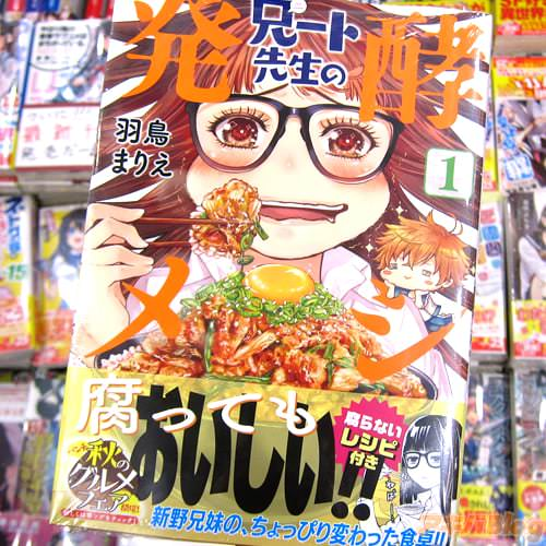 羽鳥まりえ氏のコミックス「兄ート先生の発酵メシ」1巻