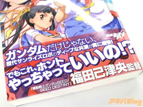 「サン娘 〜Girl's Battle Bootlog」帯コメントは福田己津央監督!