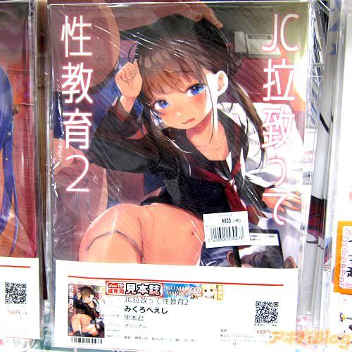 サークルみくろぺえじ(黒本君氏)のオリジナル同人誌「JC拉致って性教育2」