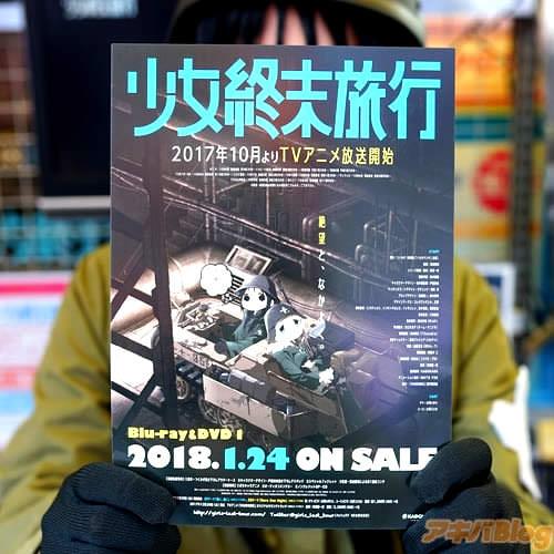 TVアニメ「少女終末旅行」 ゲーマーズ本店で9日にチラシ配布イベント