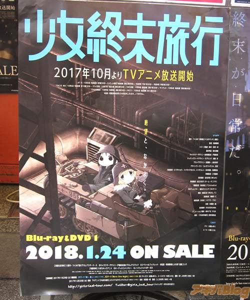 放送开始TV动画「少女终末旅行」千户的COSPLAYER传单配布 - ACG17.COM