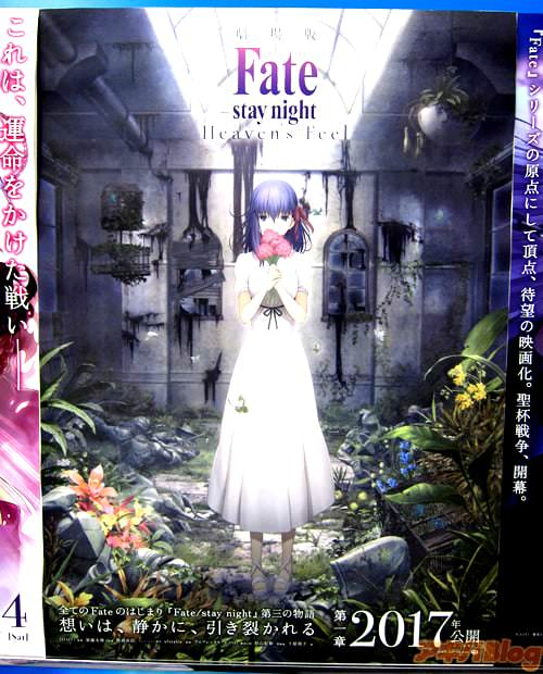 """映画Fate/stay night [Heaven's Feel]」 ポスター「全てのFateのはじまり""""Fate/stay night""""第三の物語。想いは、静かに、引き裂かれる」"""