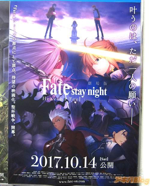 映画Fate/stay night [Heaven's Feel]」 ポスター「叶うのは、ただ一人の願い——シリーズの原点にして頂点、待望の映画化。聖杯戦争、開幕」