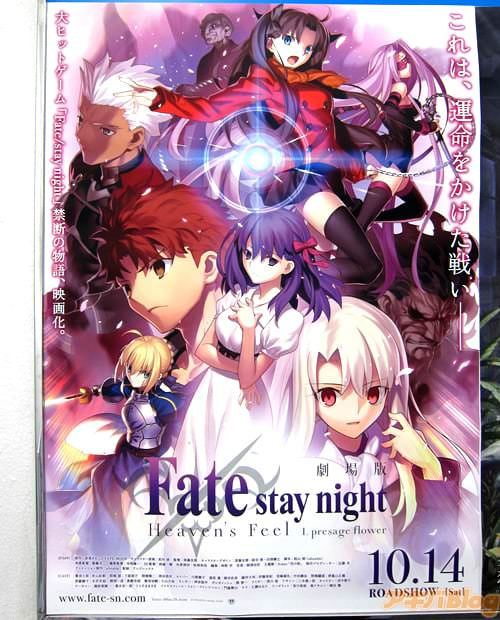 Fate/stay night [Heaven's Feel]」映画ポスター 「これは、運命をかけた戦い——禁断の物語、映画化」