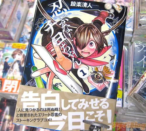 設楽清人氏のコミックス「忍ぶな!チヨちゃん」1巻