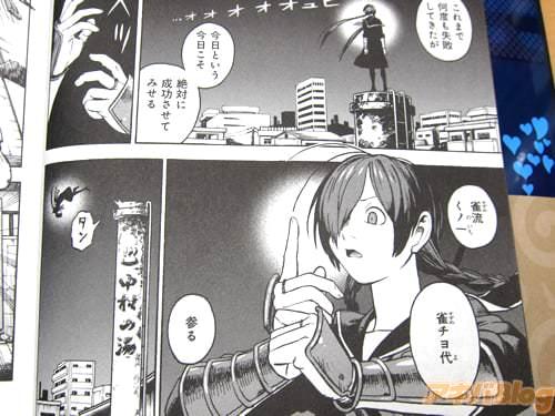 同級生のワタル君に恋するスゴ腕忍者・雀チヨ代