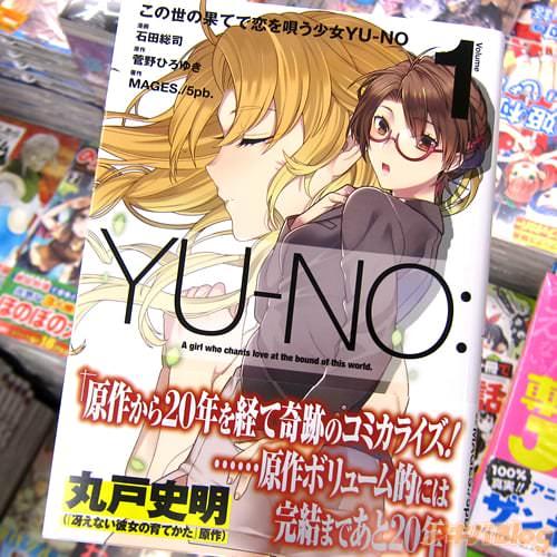 石田総司氏のコミカライズ「この世の果てで歌を歌う少女YU-NO」1巻