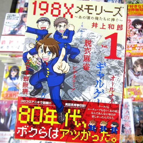 井上和郎氏のコミックス「198Xメモリーズ」1巻