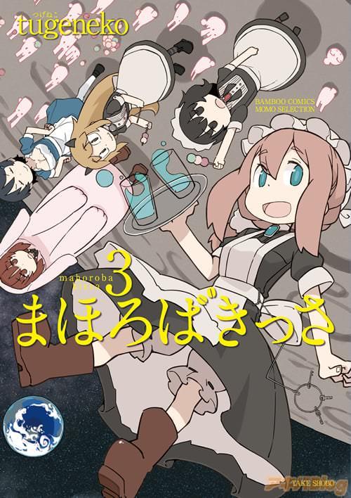 tugeneko「まほろばきっさ」3巻