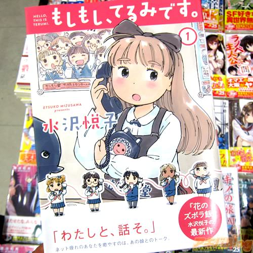 水沢悦子氏のフルカラーコミックス「もしもし、てるみです。」1巻