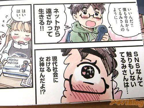 鈴太郎:精力盛んな中学2年生。てるみさんに恋する