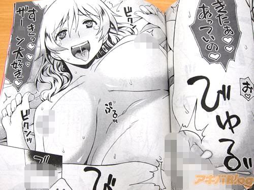 翔丸 マリさんのひみつ「きたぁ♥ あっついの♥ すきっ♥ ザー◯ン大好き♥」 びゅるッ
