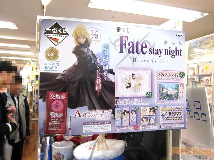 一番くじ 剧场版Fate/stay night[HF]「剧场版の兴奋を一番くじに凝缩!」 - ACG17.COM