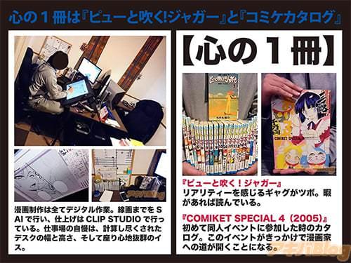 雪国おまる先生の心の1冊は「ピューと吹く!ジャガー」と「コミケカタログ」