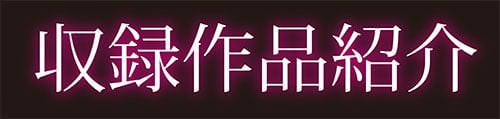 「牝豚転落禄」収録作品紹介